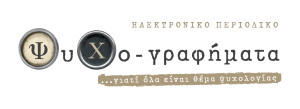 Psychografimata_logo