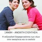 Η σεξουαλική διαφορετικότητα των νέων στην οικογένεια και το σχολείο
