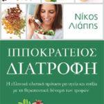 Γνωρίστε την Ιπποκράτειο Διατροφή και την πρακτική εφαρμογή της