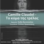 «Camille Claudel: Το κύμα της τρέλας»