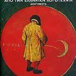 «Ιστορίες Τρέλας από την Ελληνική Λογοτεχνία»