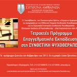 Πρόγραμμα Επαγγελματικής Εκπαίδευσης στη Συνθετική Ψυχοθεραπεία