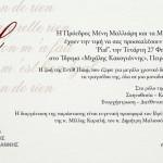 «Piaf» – Στο Ίδρυμα Μιχάλης Κακογιάννης