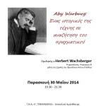«Aby Warburg: Ένας ιστορικός της τέχνης σε αναζήτηση του πραγματικού».