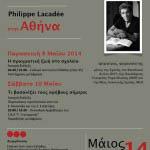 Ο Philippe Lacadée στην Αθήνα