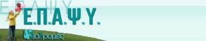 EPAPSY_logo