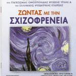 Ζώντας με την σχιζοφρένεια