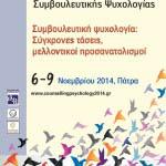 5ο Πανελλήνιο Συνέδριο Συμβουλευτικής Ψυχολογίας