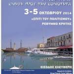 7ο Πανελλήνιο Συνέδριο Κινητών Μονάδων Ψυχικής Υγείας