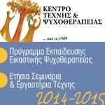 Ετήσιο Σεμινάριο Νευροψυχολογίας