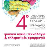 "4o Πανελλήνιο Διεπιστημονικό Συνέδριο: ""Ψυχική Υγεία, τεχνολογία και τηλεματικές εφαρμογές"""