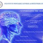 Νευροβιολογία της μάθησης