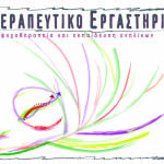 3η Ομάδα Υποστήριξης & Κινητοποίησης Ανέργων