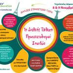 1η Διεθνής Έκθεση Προσανατολισμού Σπουδών