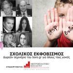 Ημερίδα για τον Σχολικό Εκφοβισμό (Bullying)
