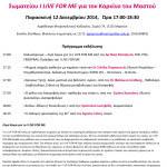 Ενημερωτική εκδήλωση για τον καρκίνο του μαστού
