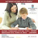 Η προώθηση της θετικής συμπεριφοράς του παιδιού στο σπίτι και στο σχολείο