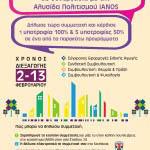 Μεγάλος διαγωνισμός υποτροφιών από το Mediterranean Professional Studies