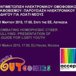 Παρουσίαση ηλεκτρονικού οδηγού για ΛΟΑΤΙ νέους