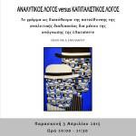 Το γράμμα ως διακύβευμα της κατεύθυνσης της αναλυτικής διαδικασίας δια μέσου της ανάγνωσης της Lituraterre
