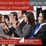 """Το Μητροπολιτικό Κολλέγιο στο πρόγραμμα της Equal Society """"Σπουδάζω με Υποτροφία"""""""