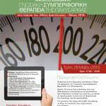 Γνωσιακή Συμπεριφορική Θεραπεία της Παχυσαρκίας