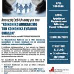 Εκδήλωση για τον Κοινωνικο Αποκλεισμό