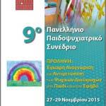 9ο Πανελλήνιο Παιδοψυχιατρικό Συνέδριο
