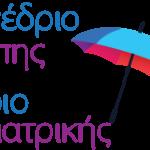 4ο Ψυχιατρικό Συνέδριο Ανατολικής Ευρώπης και το 3ο Συνέδριο Προληπτικής Ψυχιατρικής