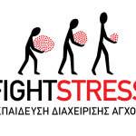 Εκπαίδευση τεχνικών διαχείρισης άγχους