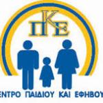Πρόσκληση εκδήλωσης ενδιαφέροντος για πρόσληψη προσωπικού