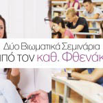 Ο διεθνώς διακεκριμένος Καθηγητής Ψυχολογίας Βασίλης Φθενάκης, σε μία από τις σπάνιες επισκέψεις του στην Ελλάδα, παραδίδει δύο βιωματικά σεμινάρια στο Μητροπολιτικό Κολλέγιο