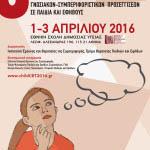 3ο Πανελλήνιο Συνέδριο Γνωσιακών Συμπεριφοριστικών Προσεγγίσεων σε Παιδιά και Εφήβους
