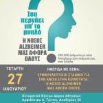 Συμβουλευτικοί σταθμοί για την άνοια στην κοινότητα: Η νόσος Alzheimer μας αφορά όλους