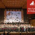 Ελληνόφωνα Μεταπτυχιακά από το Μητροπολιτικό Κολλέγιο