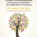 Ζητήματα Πολυπολιτισμικότητας και Κοινωνικής Δικαιοσύνης στη Συμβουλευτική Ψυχολογία