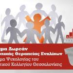 Πρόγραμμα Δωρεάν Ψυχολογικής Υποστήριξης από το Μητροπολιτικό Κολλέγιο Θεσσαλονίκης