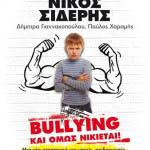 Bullying: Και όμως νικιέται!
