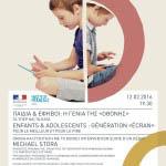 """Παιδιά και Έφηβοι: Η γενιά της """"οθόνης"""". Τα υπέρ και τα κατά"""