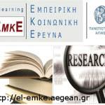 E –learning: Εμπειρική Κοινωνική Έρευνα