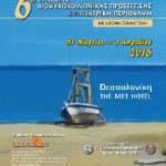 6ο Συνέδριο Βιοψυχοκοινωνικής Προσέγγισης στην Ιατρική Περίθαλψη