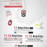 Το Mediterranean College στηρίζει τη συλλογικότητα και την κοινωνική προσφορά