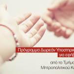 Πρόγραμμα Δωρεάν Ψυχολογικής Υποστήριξης από το Μητροπολιτικό Κολλέγιο