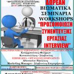 10 δωρεάν ατομικά βιωματικά σεμινάρια Συμβουλευτικής - Workshops