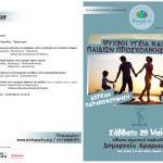 Ψυχική υγεία και αγωγή παιδιών προσχολικής ηλικίας