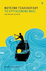 «Η μνήμη είναι πόνος αλλά δίχως αυτόν η καρδιά χάνει το φως της», Ευτυχισμένο νησί, Φωτεινή Τσαλίκογλου, Εκδόσεις Καστανιώτη, 2015.