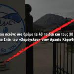 Βίαια και Αναίτια πετάνε στο δρόμο τα 40 παιδιά και τους 30 εργαζόμενους στο Σπίτι του «Χαμόγελου» στην Αρχαία Κόρινθο