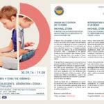 Michael Stora: Παιδιά και έφηβοι: Η γενιά της «οθόνης». Tα υπέρ και τα κατά