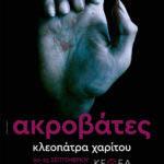 Ακροβάτες: Εικαστική εγκατάσταση από το ΚΕΘΕΑ ΕΞΕΛΙΞΙΣ και την Κλεοπάτρα Χαρίτου