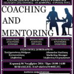 """Coaching & Mentoring"" Eισαγωγή στις έννοιες - Οι διαφορές - Ο Ρόλος τους"